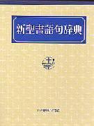 新聖書語句辞典