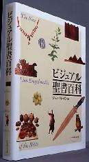 ビジュアル聖書百科