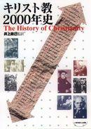 キリスト教2000年史