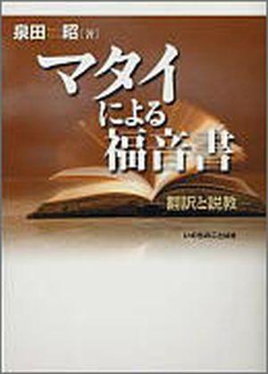 マタイによる福音書 翻訳と説教