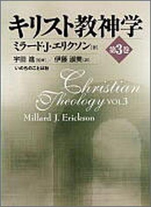 キリスト教神学 第3巻