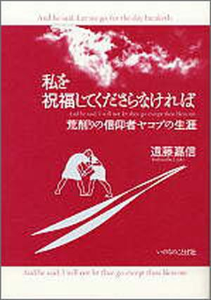 2012年限定復刊私を祝福してくださらなければ荒削りな信仰者ヤコブの生涯
