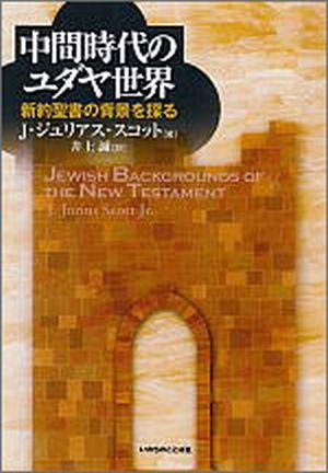 中間時代のユダヤ世界  新約聖書の背景を探る