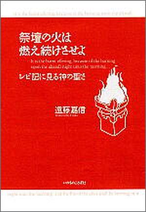 2012年限定復刊 祭壇の火は燃え続けさせよ レビ記に見る神の聖さ