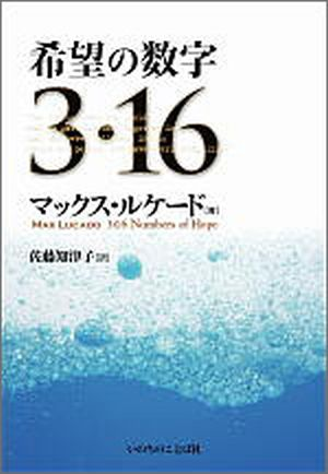 ■新学期応援・新古書アウトレット市 希望の数字 3・16 [50%OFF]定価¥(本体1,400+税)→特価¥(本体700+税)