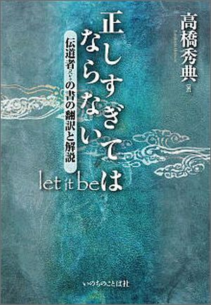 正しすぎてはならない-Let it Be 伝道者(コヘレト)の書の翻訳と解説