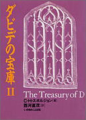 ダビデの宝庫Ⅱ