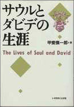 サウルとダビデの生涯