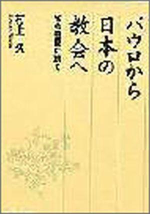 パウロから日本の教会へ牧会書簡に聴く