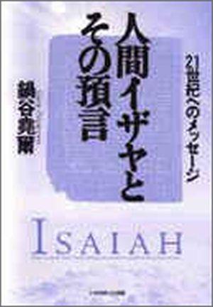 人間イザヤとその預言21世紀へのメッセージ