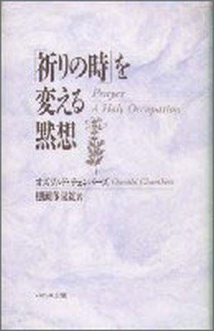 2011年限定復刊 「祈りの時」を変える黙想