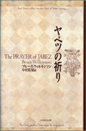 ヤベツの祈り