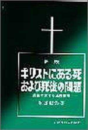 新版 キリストにある死および死後の問題