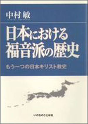 日本における福音派の歴史  もう一つの日本キリスト教史