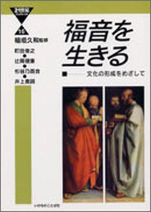21世紀ブックレット16 福音を生きる 文化の形成をめざして