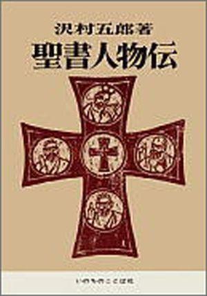 2010年限定復刊 聖書人物伝