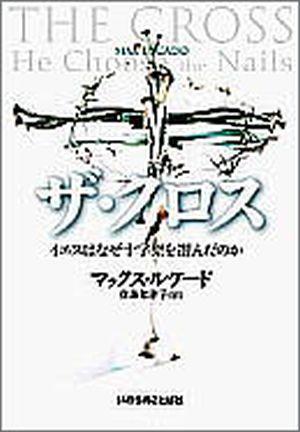 ザ・クロス ザ・クロス イエスはなぜ十字架を選んだのか