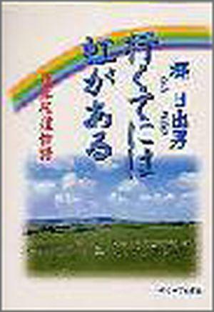 行くてには虹がある 道草伝道物語