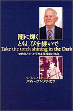 闇に輝くともしびを継いで宣教師となった元日本軍捕虜の76年