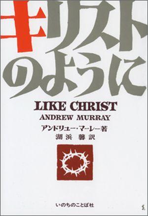 2014年限定復刊候補 キリストのように