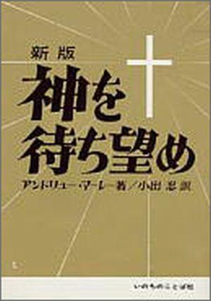 2012年限定復刊 新版 神を待ち望め