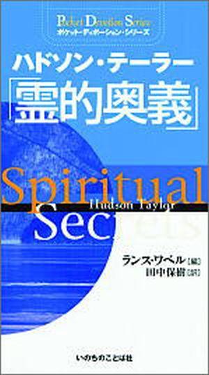ポケット・ディボーション・シリーズ ハドソン・テーラー「霊的奥義」