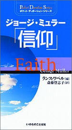 ポケット・ディボーション・シリーズ ジョージ・ミュラー「信仰」