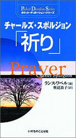 ポケット・ディボーション・シリーズ チャールズ・スポルジョン「祈り」