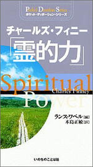ポケット・ディボーション・シリーズ チャールズ・フィニー「霊的力」