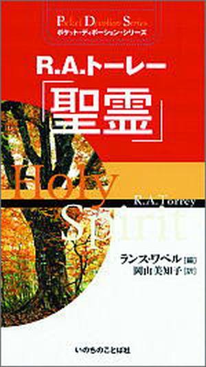 ポケット・ディボーション・シリーズ R.A.トーレー「聖霊」