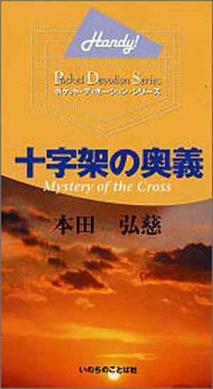 ポケット・ディボーション・シリーズ 十字架の奥義