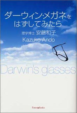 ダーウィン・メガネをはずしてみたら