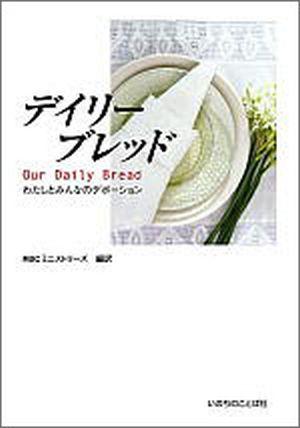デイリーブレッド -Our Daily Bread-  わたしとみんなのディボーション