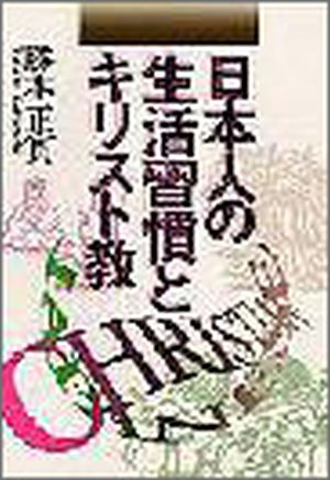 日本人の生活習慣とキリスト教