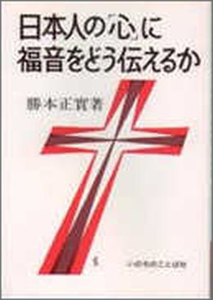 日本人の「心」に福音をどう伝えるか