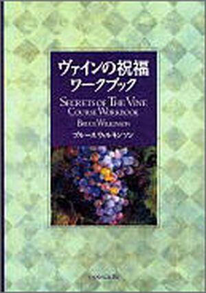 ヴァインの祝福 ヴァインの祝福 ワークブック