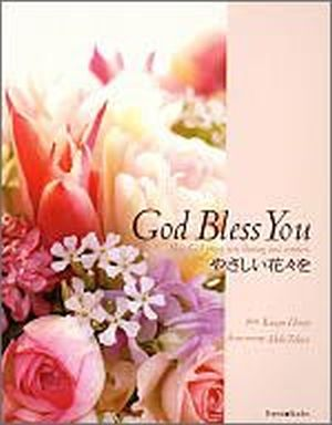 God Bless You やさしい花々を -写真集-
