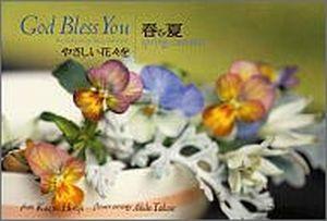 ポストカードブック God Bless You やさしい花々を 春&夏