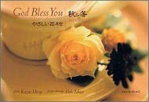 ポストカードブック God Bless You やさしい花々を 秋&冬
