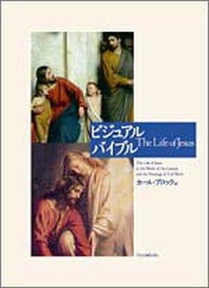 ビジュアルバイブル The Life of Jesus