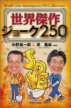 世界傑作ジョーク250