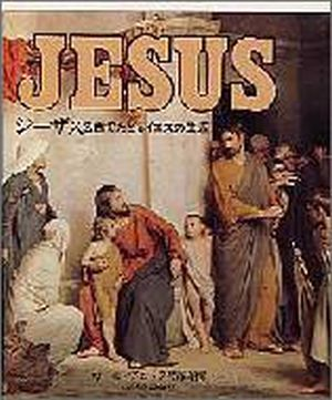JESUS●名画でたどるイエスの生涯