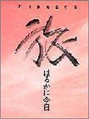 旅-はるかに今日石川静寿書作集