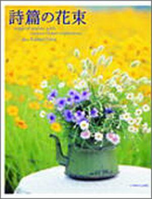 詩篇の花束