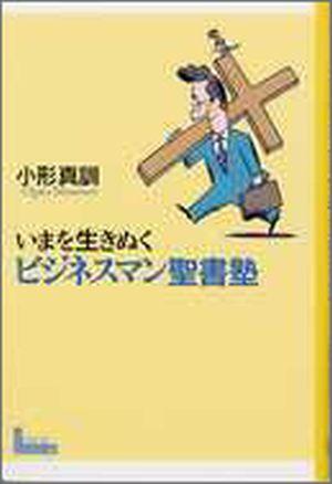 いまを生きぬくビジネスマン聖書塾