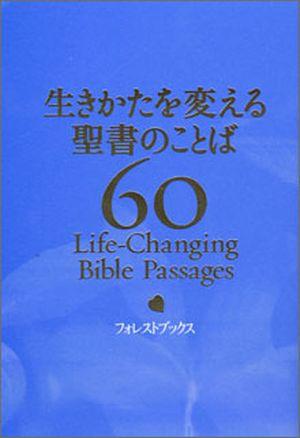 生きかたを変える聖書のことば60