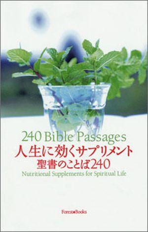 人生に効くサプリメント 聖書のことば240