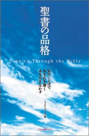 Dignity Through the Bible