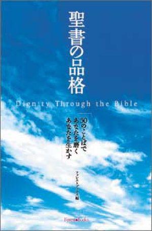 聖書の品格 50のことばであなたを磨くあなたを生かす
