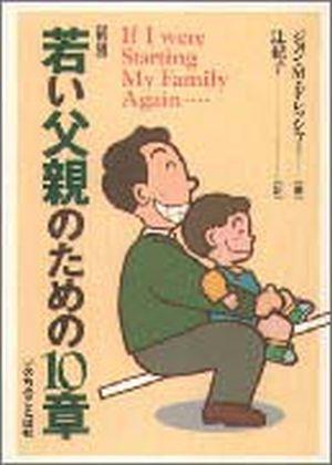新版若い父親のための10章